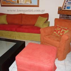 Καλύμματα καναπέ, πολυθρόνας και σκαμπό σε συνδιασμό 3ων χρωμάτων.