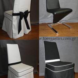 Το πριν και το μετά, το μπροστά και το πίσω σε κάλυμμα καρέκλας.